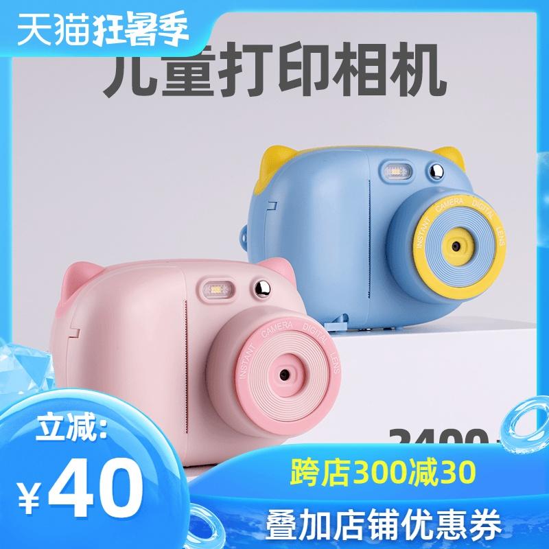 兒童照相機拍立得玩具可拍照打印迷你小單反數碼女孩生日六一禮物