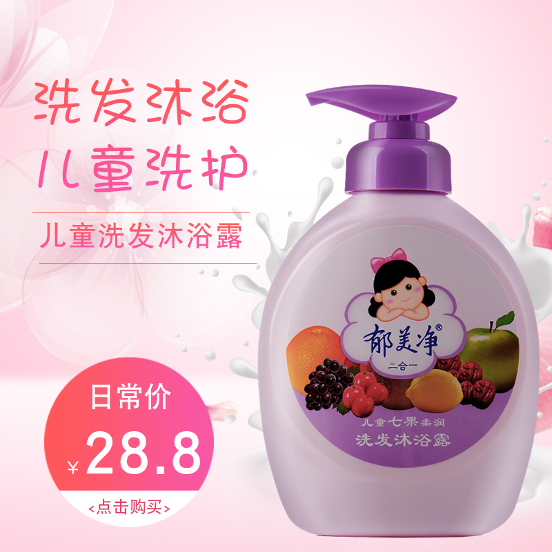 Yu Meijing childrens seven fruit soft shampoo and shower gel two in one set 550G silicone oil-free washing and care products