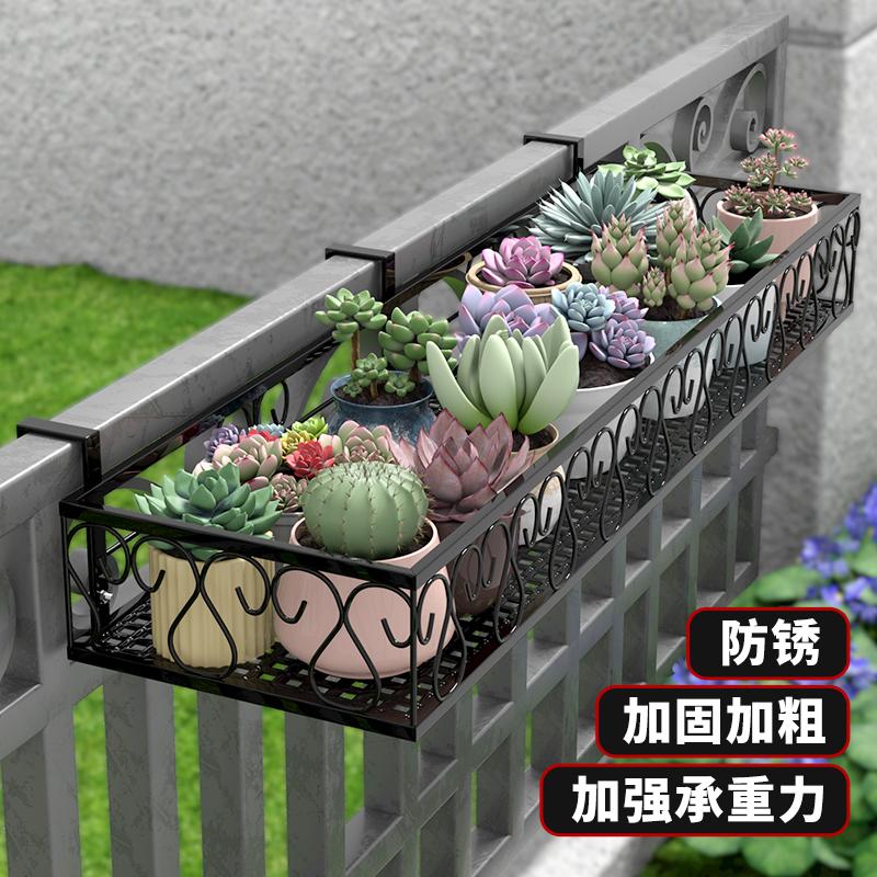 阳台铁艺栏杆户外多肉花架子花架