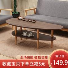 北欧实木茶几简约客厅小户型创意椭圆形简易方形家用组合小茶桌