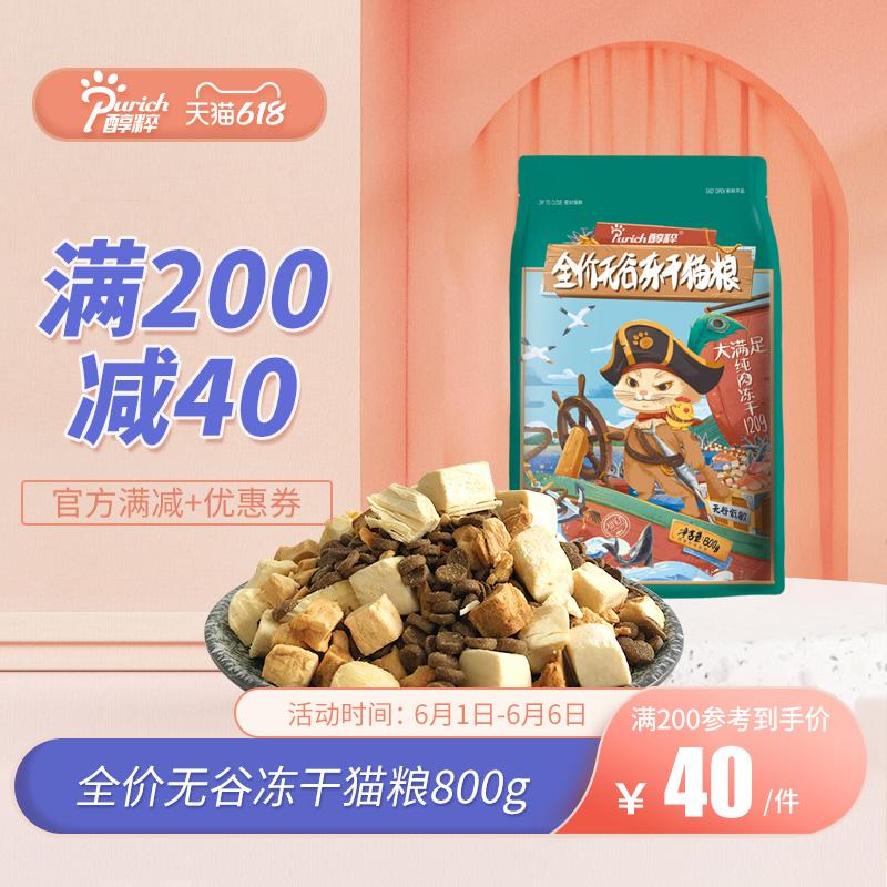 醇粹旗舰店纯粹全价无谷猫零食三文鱼鸡肉冻干主食混合猫粮0.8kg