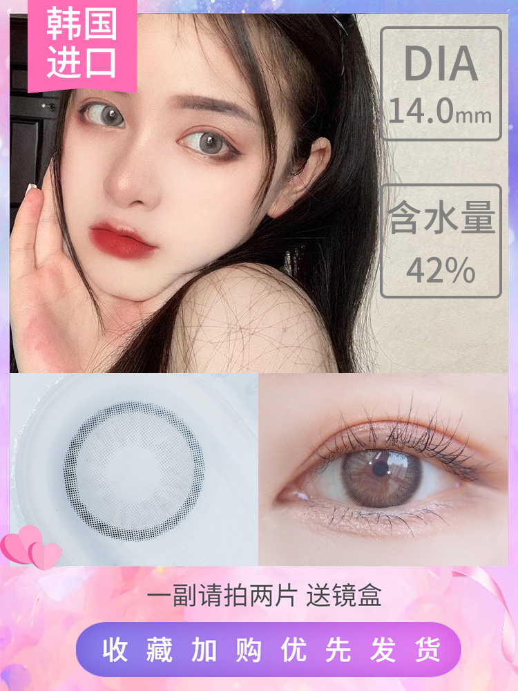 Korea Jon color contact myopia lens half a year throw 1 piece of size and diameter female mesh red, the same type of genuine cat eye sy