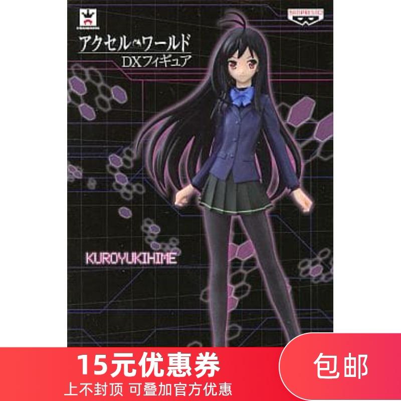 Love to play. Japanese version accelerates world heixueji uniform school uniform DX puppet hand delivery