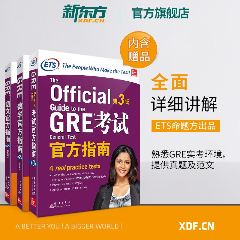 (用5元券)【官方旗舰店】gre考试官方指南书籍
