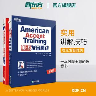 美语发音秘诀 语法书 语法英语 美音达人 新东方官方旗舰店 英语美语发音要诀书籍 说出正确 共2本 口语