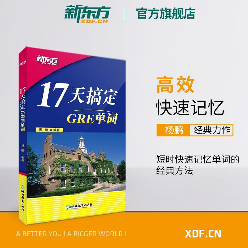 (用6元券)【官方旗舰店】新版gre备考17书籍