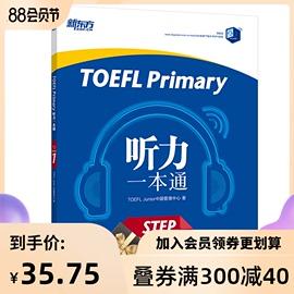 【新东方官方旗舰店】TOEFL Primary Step 1 听力一本通 小学生少儿英语教辅 小小托出国外考试听力专项备考书籍 打基础考前冲刺图片