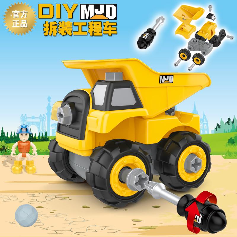 MJD儿童diy工程车益智拼装拆装玩具动手拧螺丝自卸车螺母组合包邮
