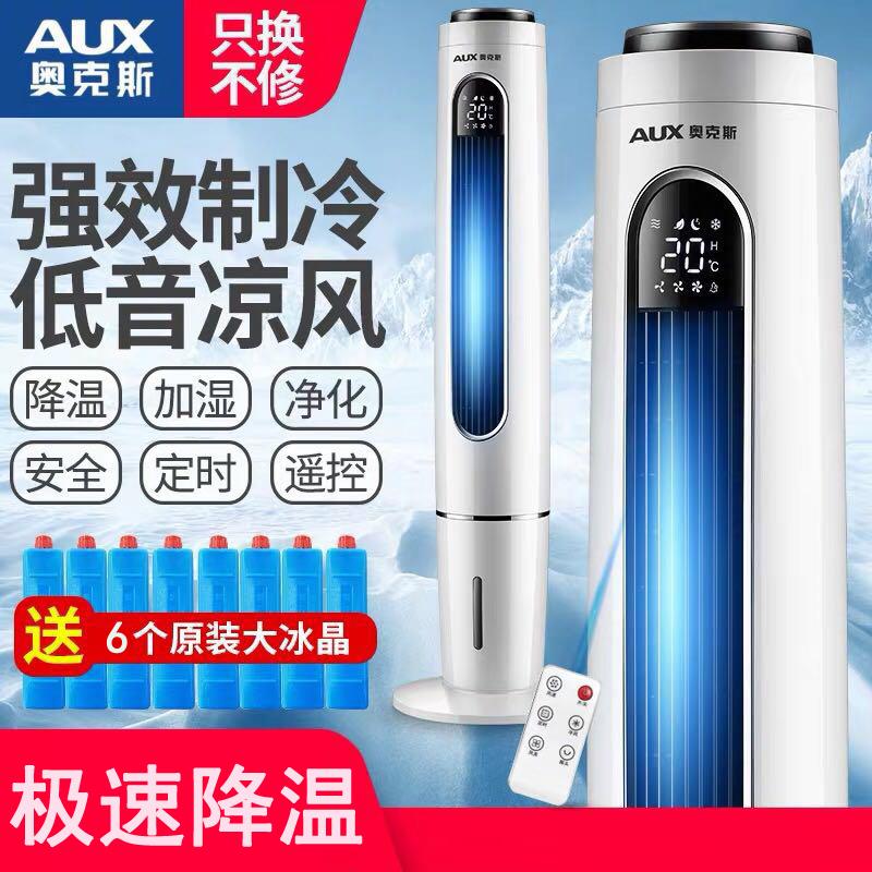 限5000张券蚊帐空调制冷器便携式小空调制冷宿舍床上冷暖家用移动小型空调扇