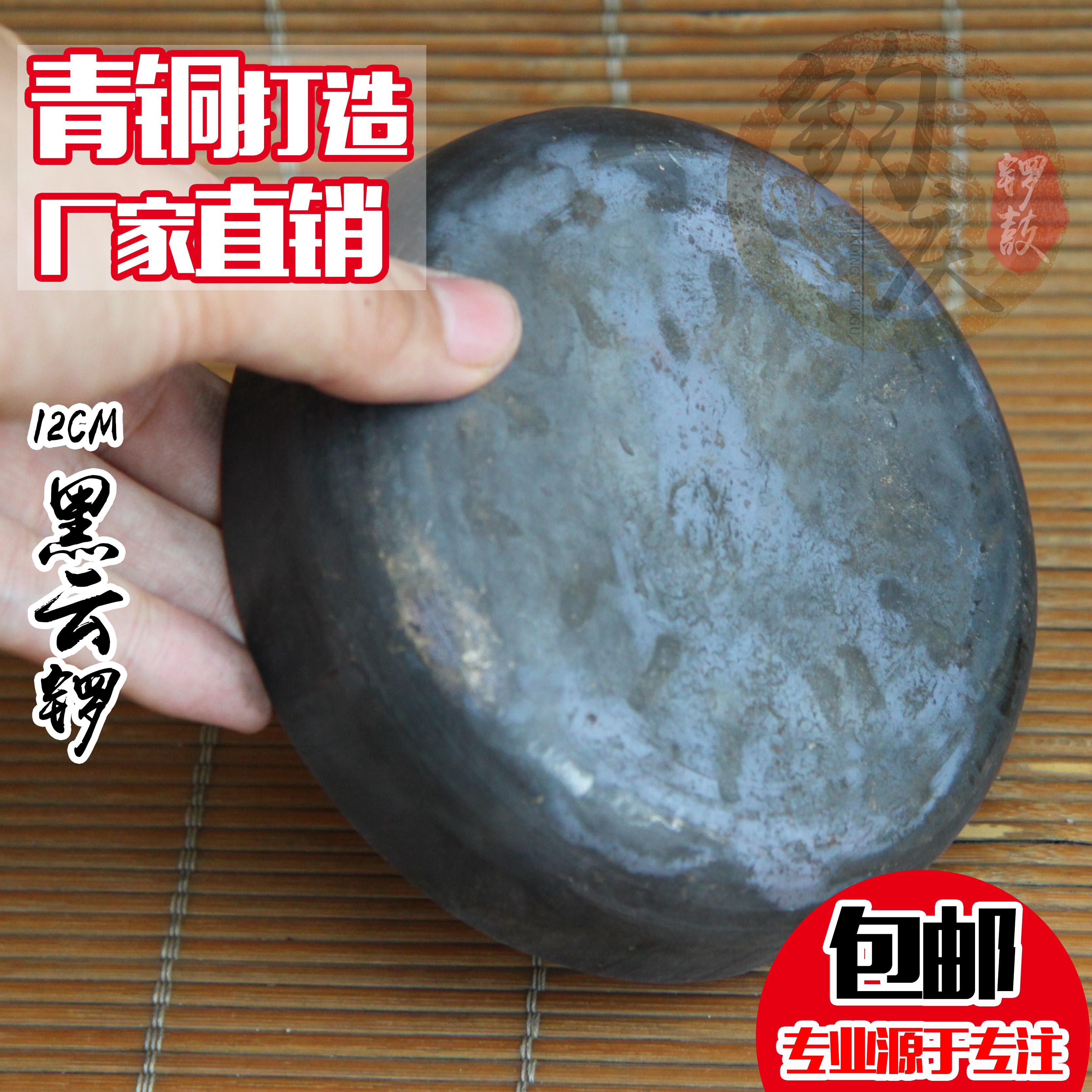 Чжаоцинский барабан 12 см черный Облачность Бронза утепленный Маленькие пони-тарелки бесплатная доставка по китаю