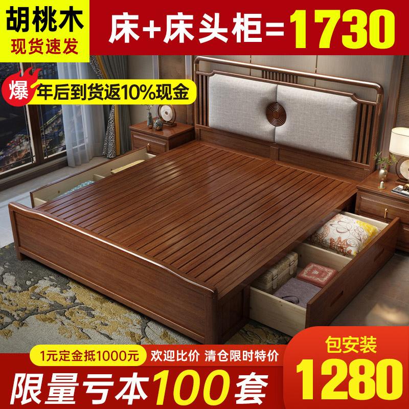 胡桃木新中式1.8米现代简约实木床