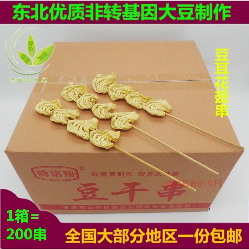 豆耳花翅串豆制品干货豆皮结豆腐串豆干串火锅麻辣烫烧烤包邮