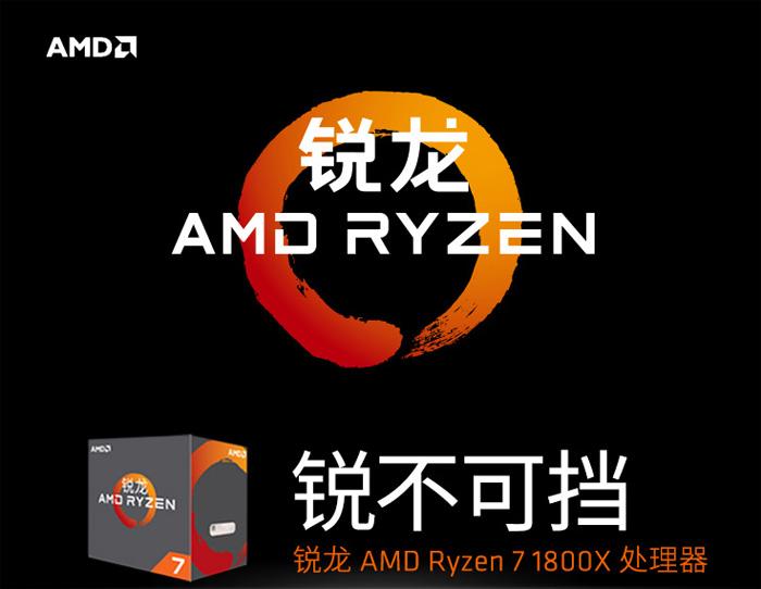 AMD Ryzen черный яблоко macOS10.13 прирост 2600 2600X 2700 2700X серия установка