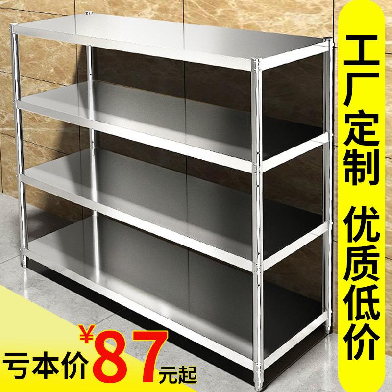 不锈钢架置物落地4层收纳厨房橱柜组装碗柜家用货架多层菜架放锅