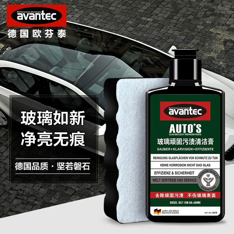 Automotive glass cleaner oil film windshield cleaner strong decontamination and descaling water mark bird droppings removal cream