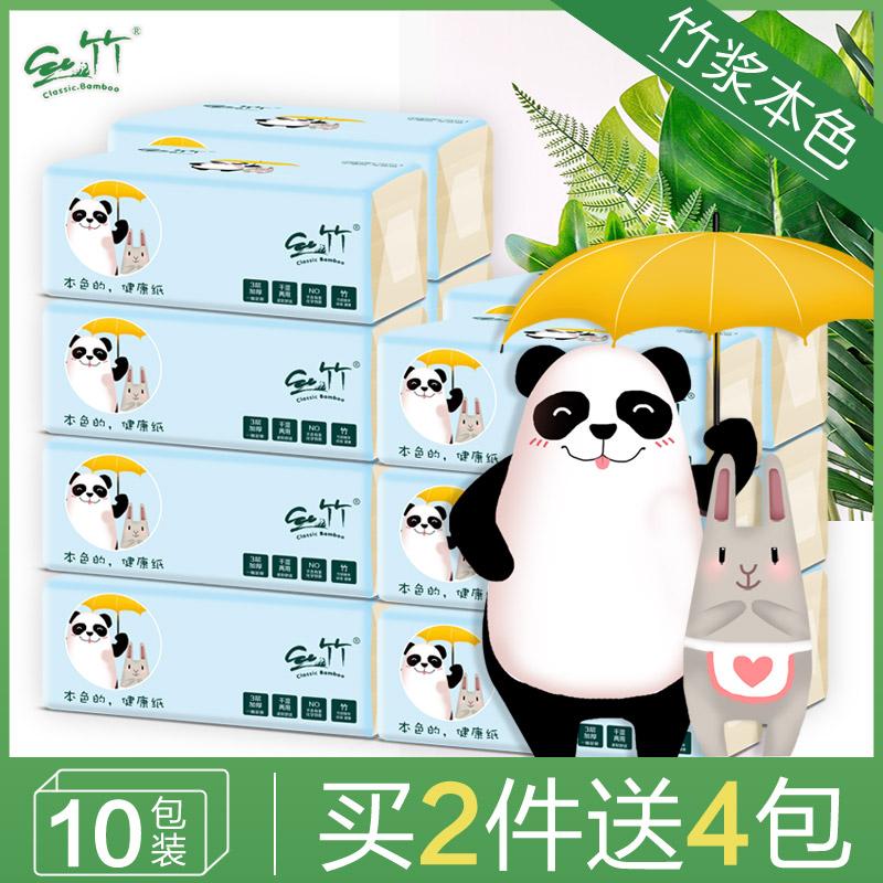 丝竹本色抽纸面巾纸巾餐巾纸抽卫生纸家用实惠家庭装整箱批发10包