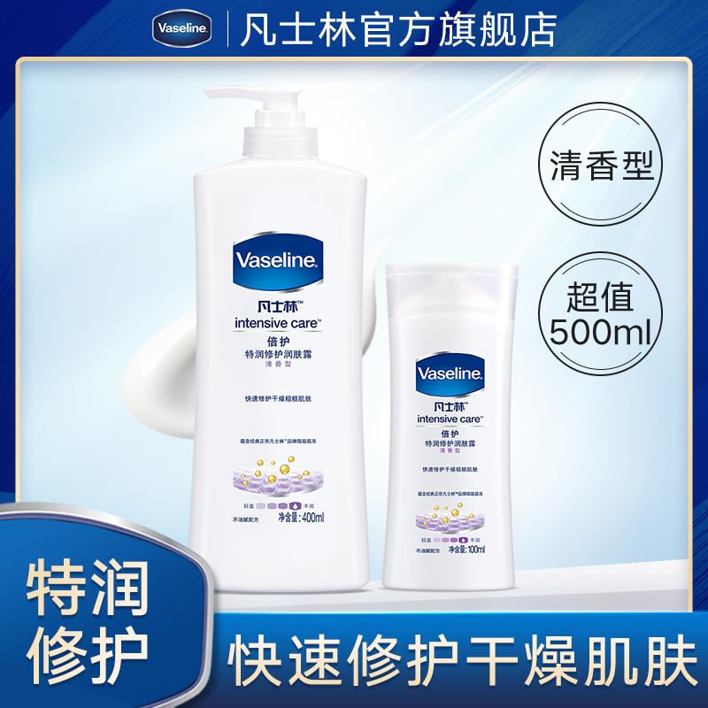 凡士林修护干燥补水温和套装身体乳