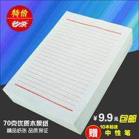 16K открыто красный одиночный линия письмо бумага черновик бумага культура черновик это письмо Цзянь это материал бумага сделать промышленность бумага отчет бумага трава черновик бумага
