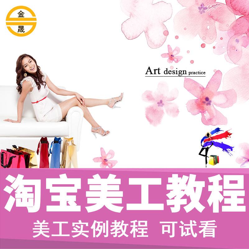 淘宝美工培训教程视频课程海报平面设计ai教学装修实例ps学习cs6