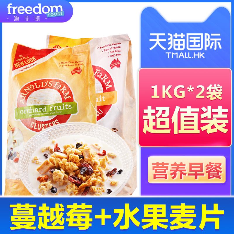 12月10日最新优惠【组合装 】进口混合水果麦片早餐冲饮蔓越莓黑加仑燕麦片1kg*2袋