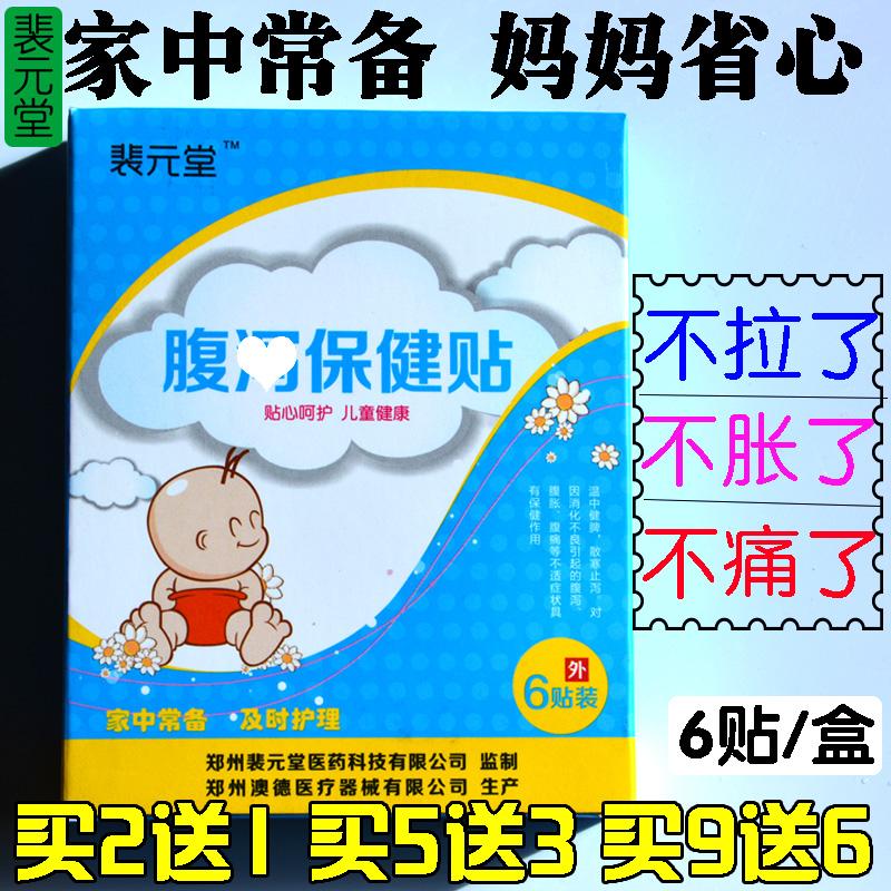 裴元堂小儿腹泻贴婴幼儿止泻贴宝宝肠胃贴儿童肚脐贴腹胀腹痛贴膏