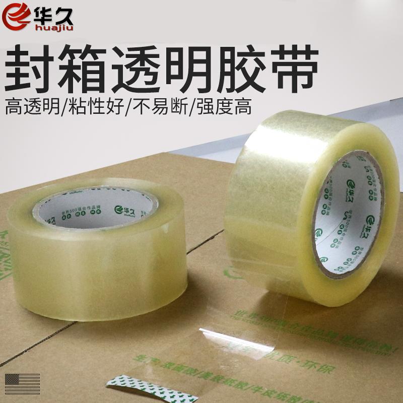 透明胶带 4.2cm/4.5Cm/5.5CM/5.7CM宽长封箱胶带 透明胶整箱批发