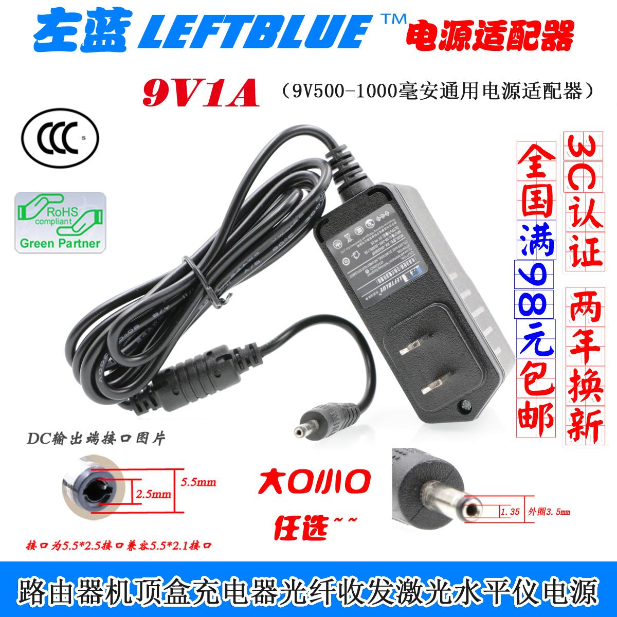 LEFTBLUE слева синий 9V1A адаптер питания маршрутизация это кошка динамик 9V0.6-1A общий источник питания зарядное устройство