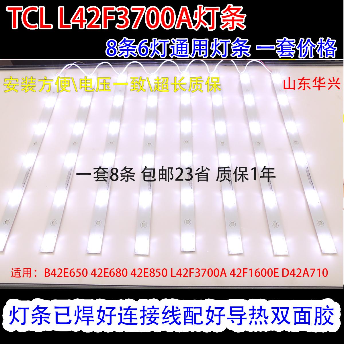TCL L42F3700A灯条4C-LB4206-YH4 006-P2K2123A屏LVF420NDAL背光