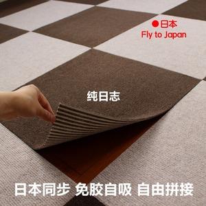 日本拼接满铺方块地毯客厅厨房防滑地垫卧室门垫免胶自粘可裁剪