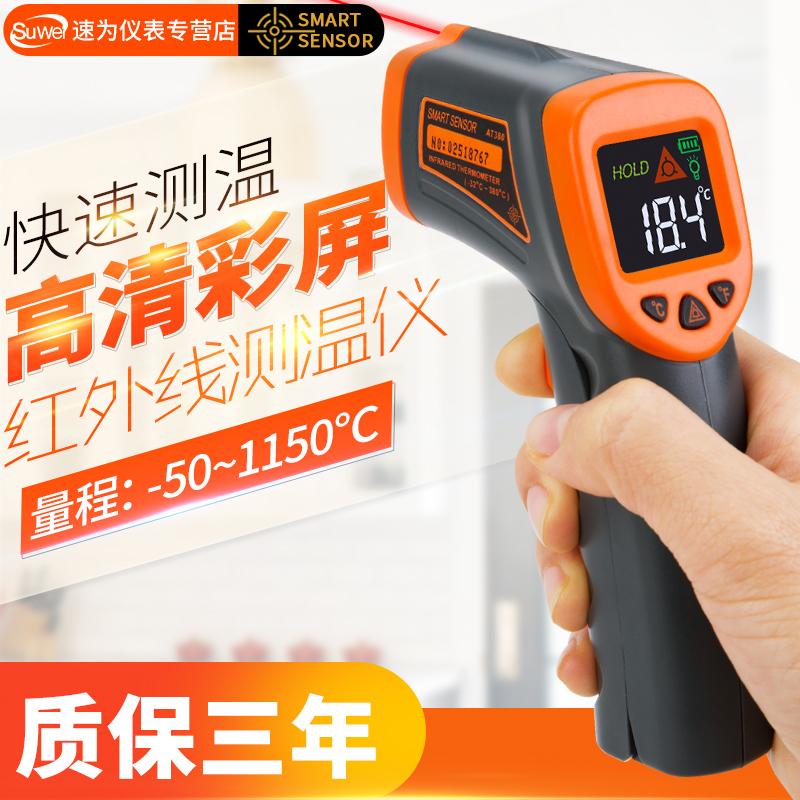 希玛红外测温仪工业红外线温度计 电子测油温 手持式测温枪高精度