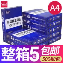 舒荣a4纸打印复印白纸70g80g办公用纸整箱2500张草稿纸5包装