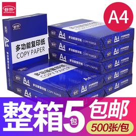 舒荣a4纸打印复印白纸70g80g办公用纸整箱2500张草稿纸5包装图片