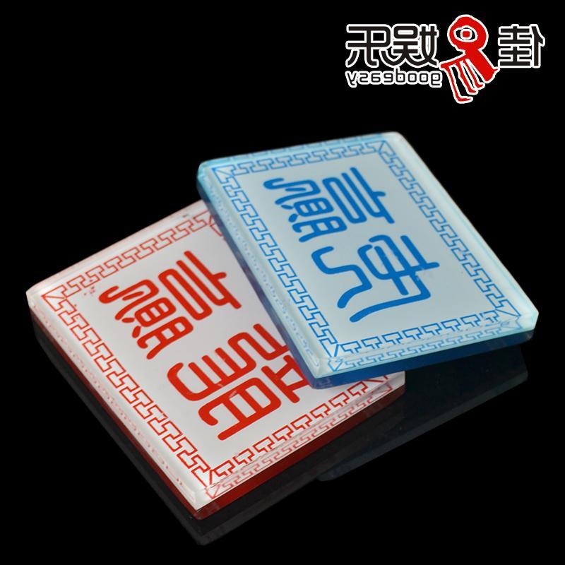 运动娱乐龙虎豹庄闲码龙赢虎赢亚克力半透明1对2个大小庄码大赢小