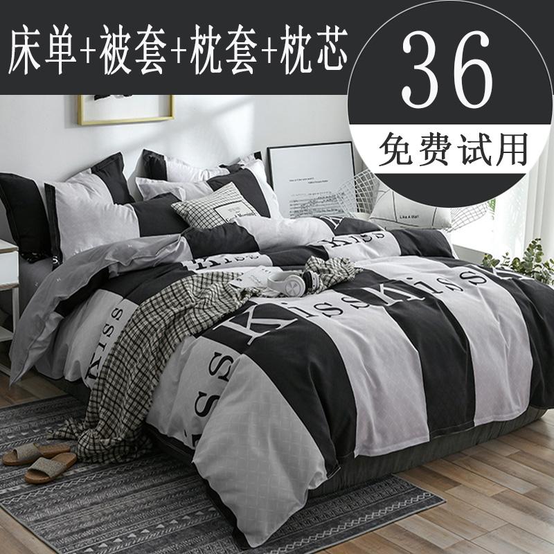 网红纯棉床单三件套学生宿舍单人1.2米2被单两件单件1.5m被套四件