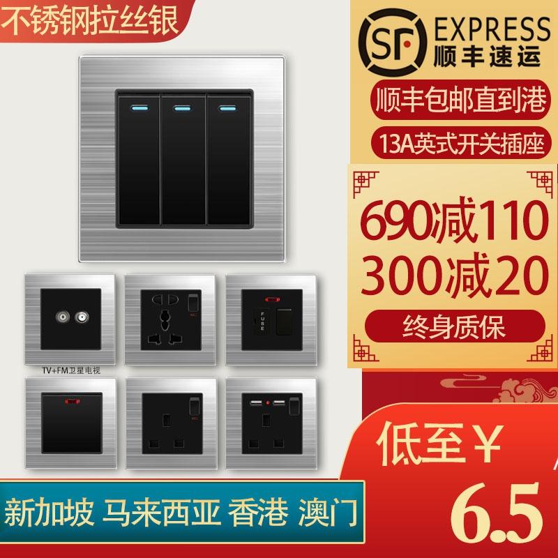 香港英制英式13a方插孔带USB多孔插座家用墙壁电源电灯制开关面板