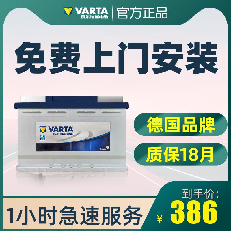 瓦尔塔蓄电池汽车电瓶12v 60ah-110ah免费上门安装原装正品L2-400