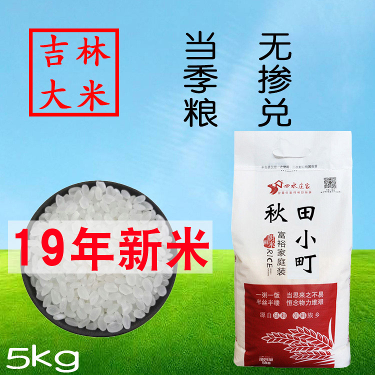 2019 northeast rice new rice Jilin rice qiutianxiaoting sushi rice japonica 5kg 10 jin package