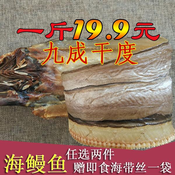 新鲜鳗鱼干 500g淡晒野生海鳗鱼干 新晒鳗鱼鲞风鳗干海鲜干货包邮