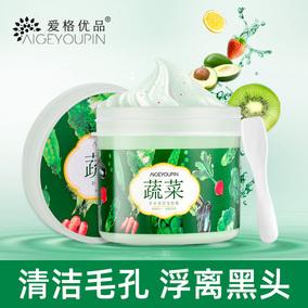爱格优品蔬菜补水深层洁肤霜洗面奶