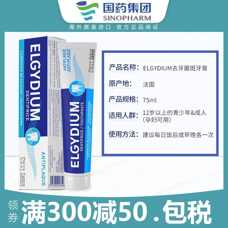 法国elgydium抗菌斑美白牙膏天然护齿去黄牙垢低泡沫成人儿童牙膏