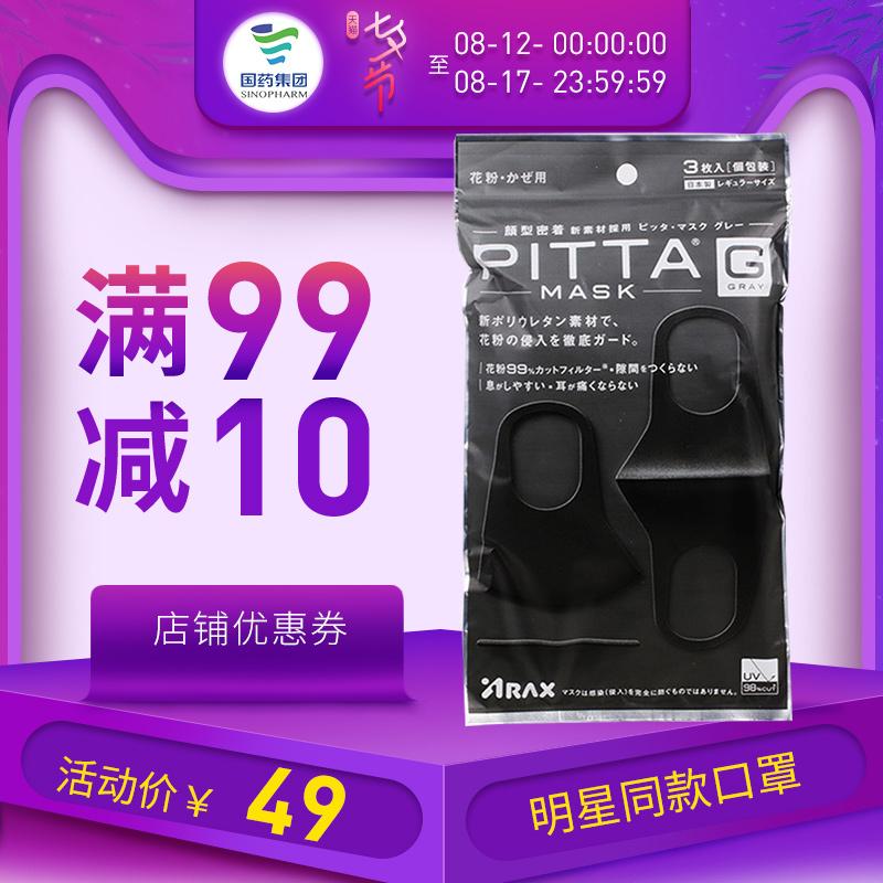 日本pitta mask明星同款口罩 防尘 男女成人儿童透气防晒口罩3枚