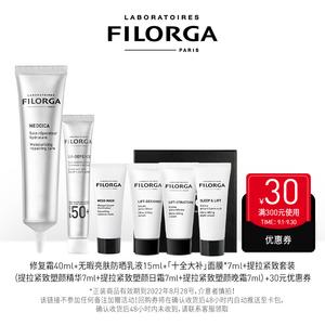 Filorga 菲洛嘉 修复霜40ml+防晒乳15ml+十全大补面膜7ml+提拉紧致套装 129元包邮