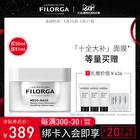 618预售:比海淘便宜!FILORGA菲洛嘉十全大补面膜 买一送一 券后 369元