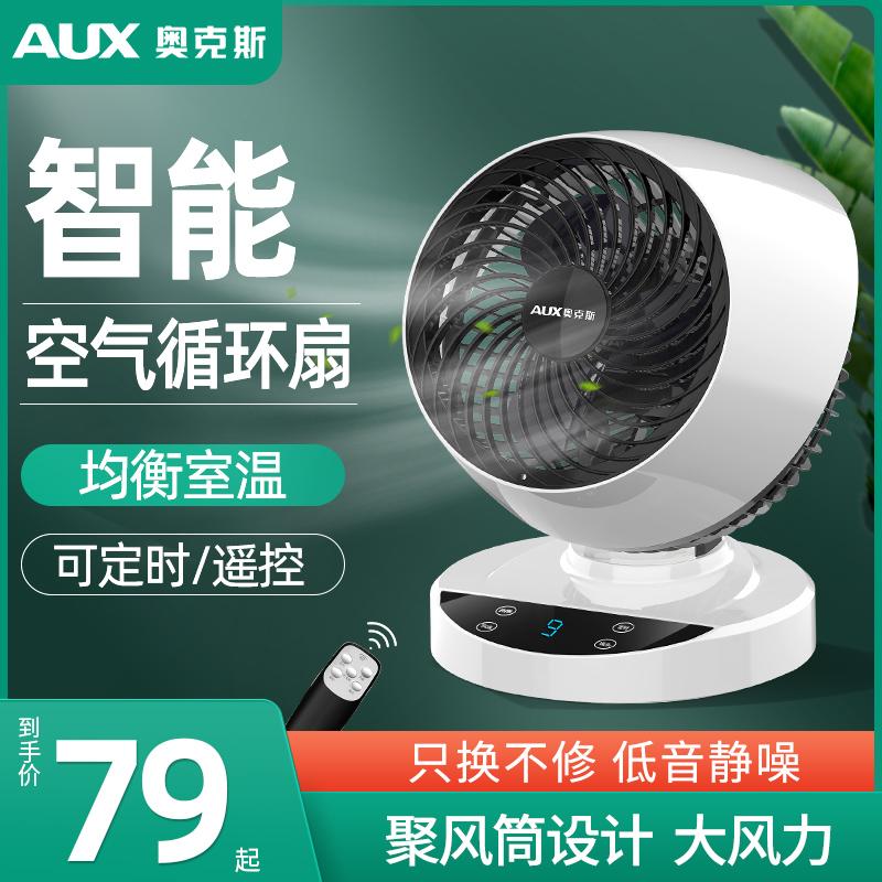 奥克斯空气循环风扇家用电风扇遥控台式电扇涡轮对流定时桌面风扇淘宝优惠券