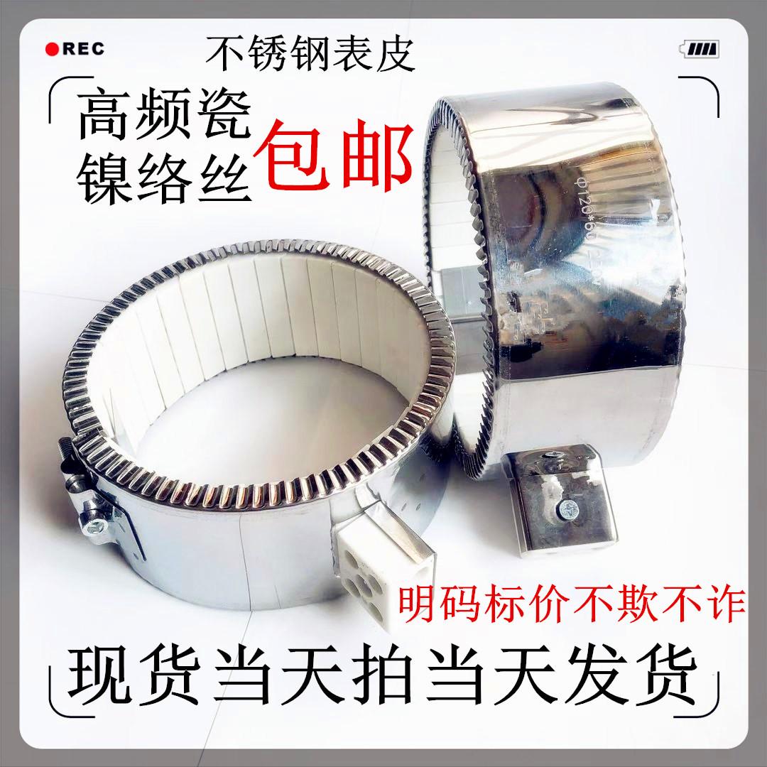220V陶瓷加热圈 注塑机挤塑机高温加热陶瓷电加热圈90 100 120*50