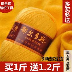 正品羊绒线100%纯山羊绒毛线手编织细线宝宝线羊毛线团特价围巾线