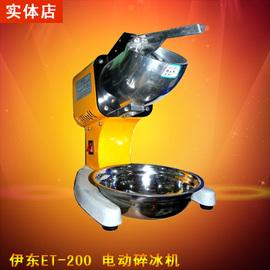 伊东ET200 电动碎冰机 手压刨冰机 商用沙冰机 碎冰机 商用促销