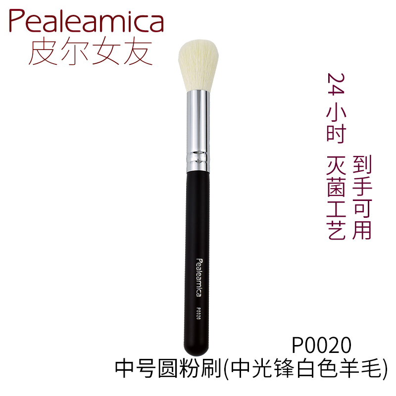 20 medium powder, brush blush, high gloss foundation makeup brush, wool makeup brush ins beginner student
