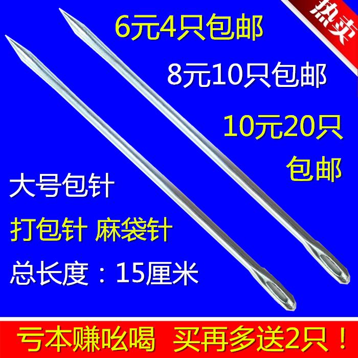打包针麻袋针包裹编织袋针缝包针封包针穿线针钢针缝口包粽子针粗