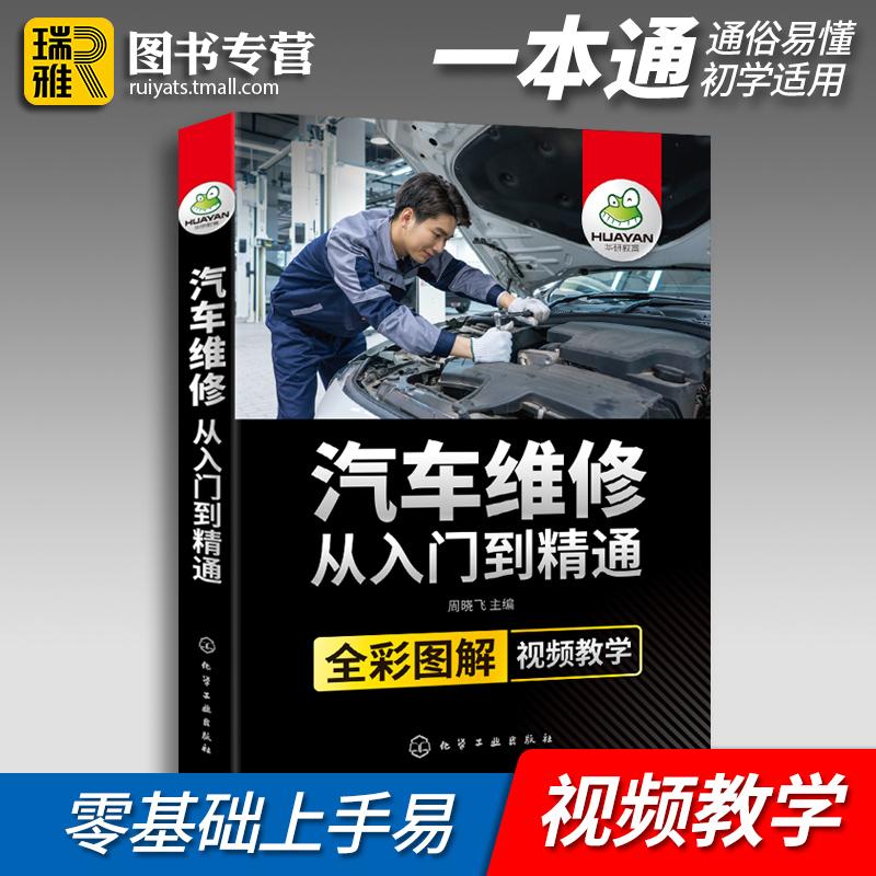 汽车维修书籍 汽车从入门到精通 图解汽修构造与原理传感器检测教学